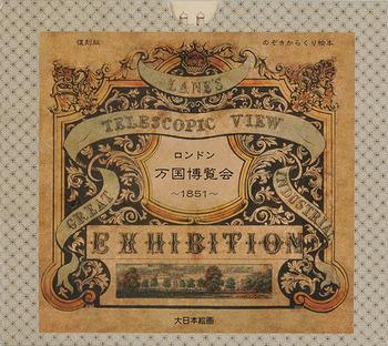 ロンドン万国博覧会 〜1851〜 復刻版