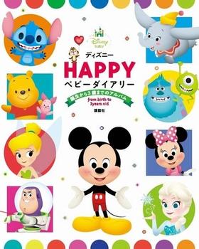 数ページ読めるディズニー Happy ベビーダイアリー 誕生から3歳までの