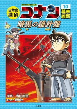 日本史探偵コナン(10) 幕末・維新