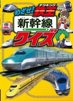 新幹線クイズ