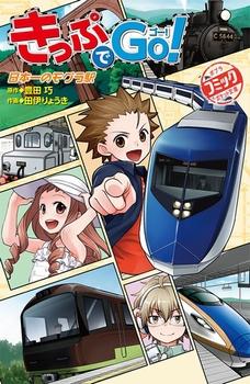(501−2)きっぷでGo! 日本一のモグラ駅