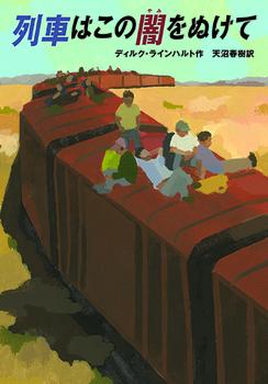 列車はこの闇をぬけて