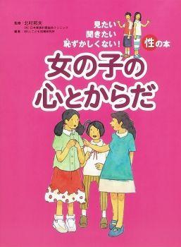 見たい聞きたい恥ずかしくない!性の本(2) 女の子の心とからだ