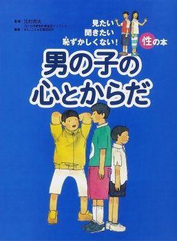 見たい聞きたい恥ずかしくない!性の本(3) 男の子の心とからだ