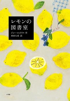 レモンの図書室 A Library of Lemons