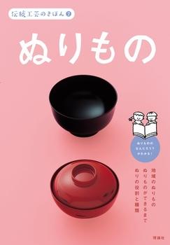 ぬりもの 伝統工芸のきほん(2)