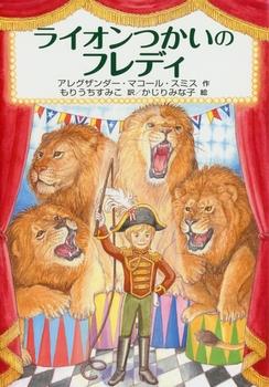 ライオンつかいのフレディ