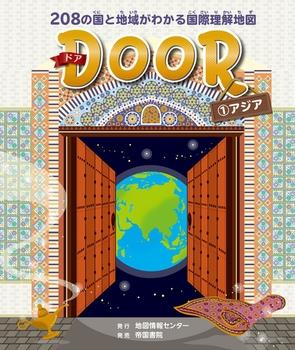DOOR 208の国と地域がわかる国際理解地図(1) アジア