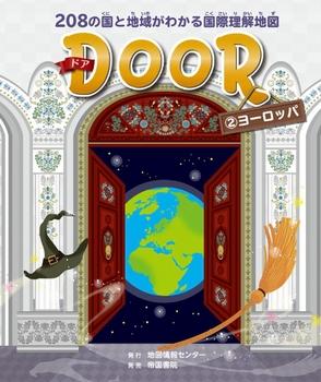 DOOR 208の国と地域がわかる国際理解地図(2)ヨーロッパ