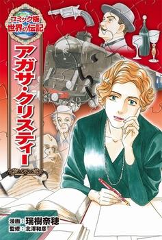 コミック版 世界の伝記(38) アガサ・クリスティー