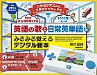 カラオケアニメとフラッシュカードで英語の歌と日常英単語をみるみる覚えるデジタル絵本