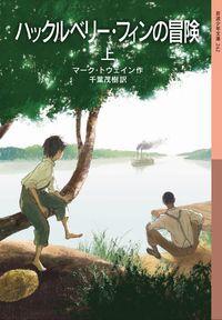 岩波少年文庫 ハックルベリー・フィンの冒険(上)