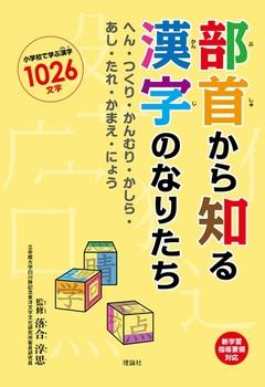 部首から知る漢字のなりたち へん・つくり・かんむり・かしら・あし・たれ・かまえ・にょう
