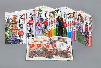 学研まんが NEW日本の歴史(全12巻+別巻2巻「14冊セット」)