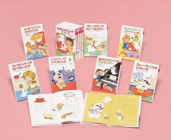角野栄子の小さなおばけシリーズ(特選12巻セット)