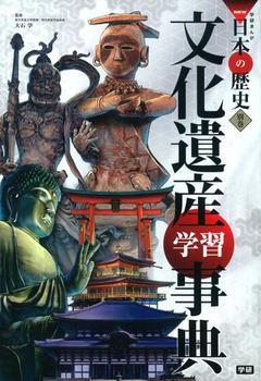 学研まんがNEW日本の歴史 文化遺産学習事典