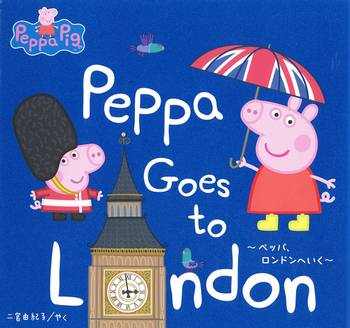Peppa Goes to London 〜ペッパ、ロンドンへいく〜