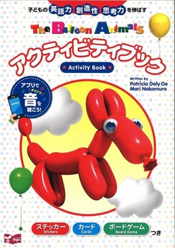 The Balloon Animals アクティビティブック