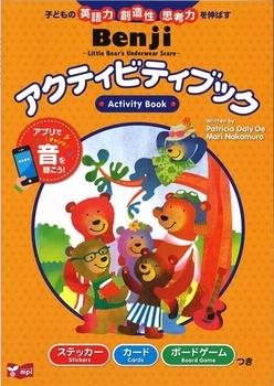 Benji -Little Bear's Underwear Scare- アクティビティブック