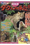 NHKダーウィンが来た!必殺スゴ技!日本の動物編 新装版