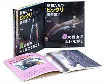 動物たちのビックリ事件簿(全4巻)