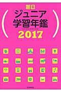 朝日ジュニア学習年鑑2017