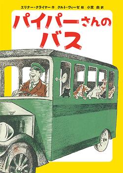 パイパーさんのバス