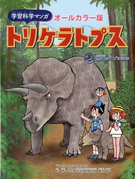 学習科学マンガ オールカラー版 トリケラトプス 恐竜のナゾにせまる