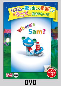 リズムや歌で楽しく英語♪♪ うごく絵本シリーズ Where's Sam? DVD
