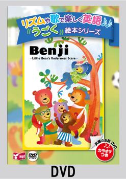 リズムや歌で楽しく英語♪♪ うごく絵本シリーズ Benji DVD
