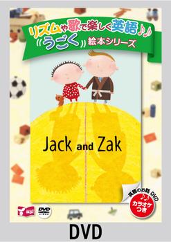 リズムや歌で楽しく英語♪♪ うごく絵本シリーズ Jack and Zak DVD