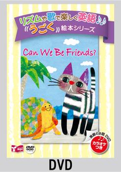 リズムや歌で楽しく英語♪♪ うごく絵本シリーズ  Can We Be Friends? DVD