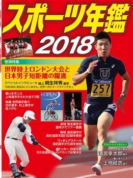 スポーツ年鑑2018