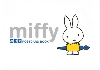 miffy ぬりえ POSTCARD BOOK