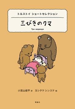 トルストイ ショートセレクション 三びきのクマ