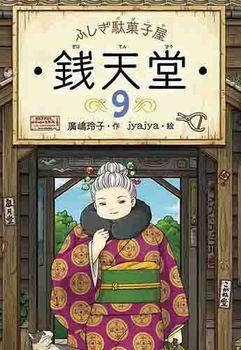 ふしぎ駄菓子屋 銭天堂(9)
