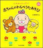 赤ちゃんのわらべうたあそび CD BOOK