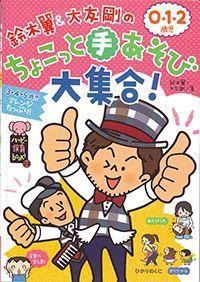 鈴木翼&大友剛の0・1・2歳児ちょこっと手あそび大集合!