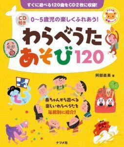 CD付き 0〜5歳児の楽しくふれあう!わらべうたあそび120