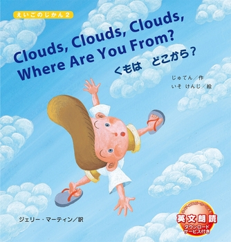 Clouds, Clouds, Clouds, Where Are You From? くもは どこから?