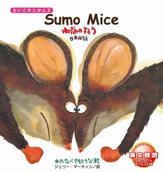 Sumo Mice  ねずみの すもう