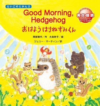 Good Morning, Hedgehog  おはよう はりねずみくん
