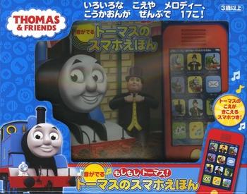 もしもしトーマス! 音がでる トーマスのスマホえほん