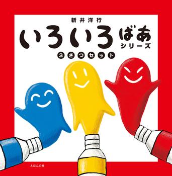 いろいろばあシリーズ(3さつセット)