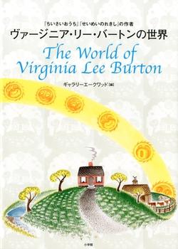 『ちいさいおうち』『せいめいのれきし』の作者  ヴァージニア・リー・バートンの世界