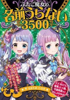 ふたご魔女の名前うらない3500