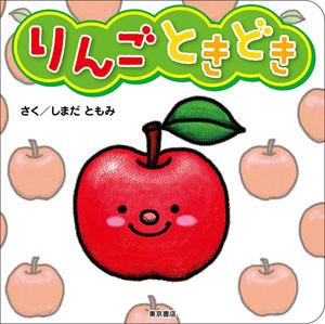 りんごときどき