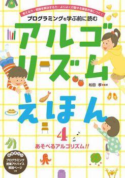 アルゴリズムえほん(4)あそべるアルゴリズム!!