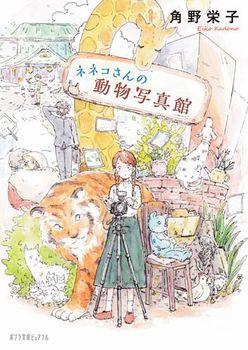 ポプラ文庫ピュアフル ネネコさんの動物写真館