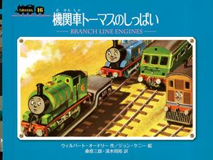 機関車トーマスのしっぱい